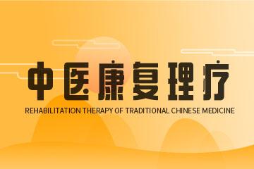 中医康复理疗证怎么样,还有必要考取吗?