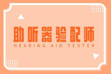 助听器验配师习题(六)